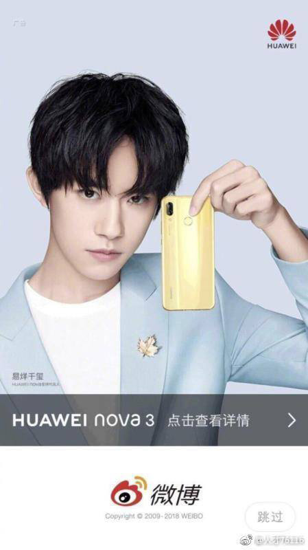 HUAWEI nova 3 to arrive in July — first to feature HUAWEI's latest chipset? 27