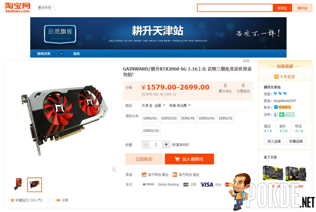 All SIX variants of the GeForce RTX 2060 leaked on Taobao 19