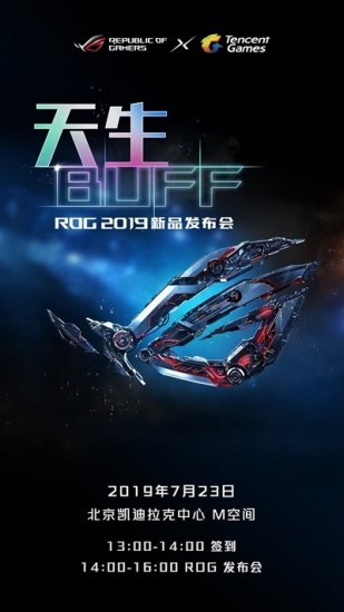 ROG Phone 2's 23rd July launch date confirmed on Weibo post 24