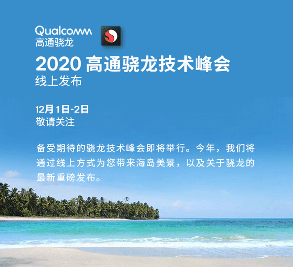 Qualcomm Snapdragon 875 Set For Announcement With Conference Date Revealed 22