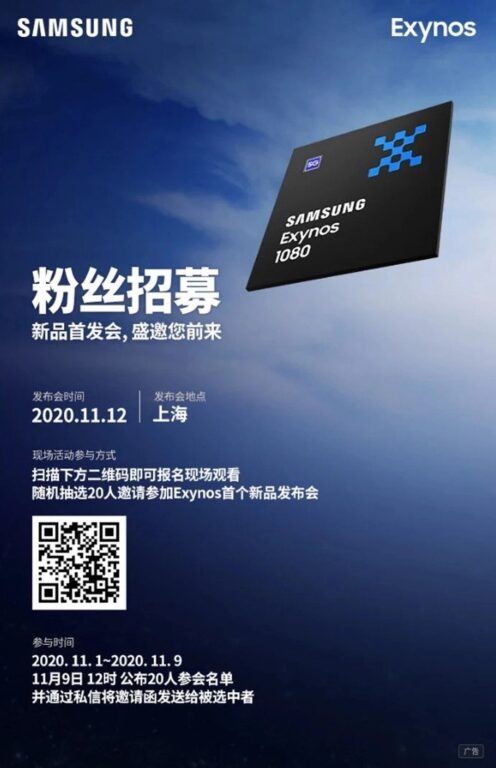 Samsung Expected to Unveil New Exynos 1080 This November 2020 28